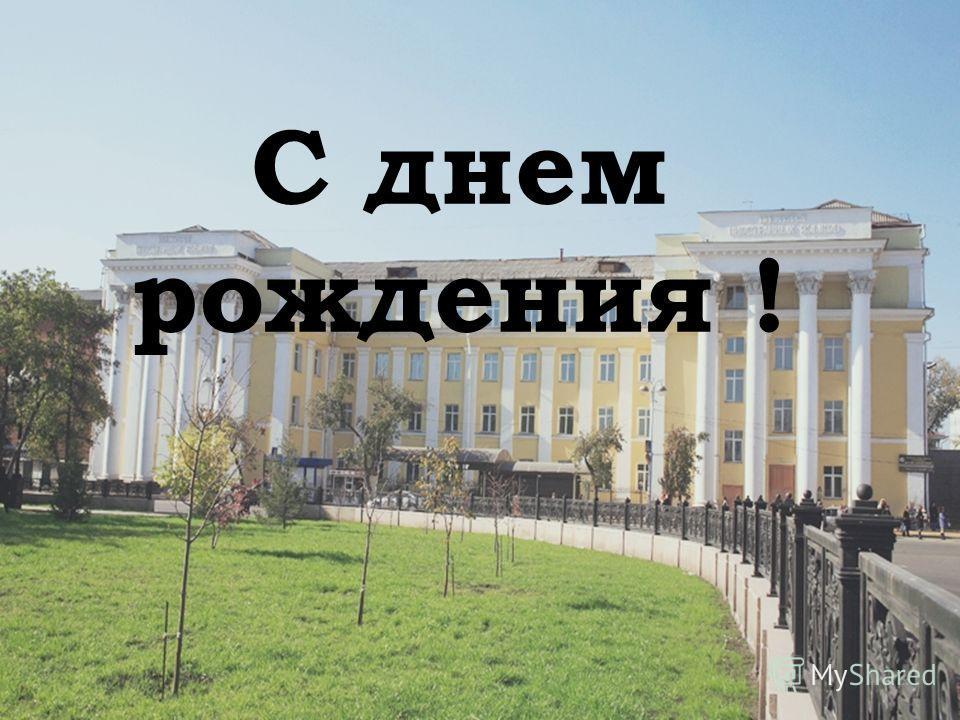 Хватов Виктор, преподаватель кафедры РиСО, Иркутский Государственный Лингвистический Университет