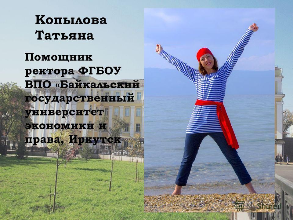 Кирдянкина Жанна Секретарь начальника ВСЖД, Иркутск