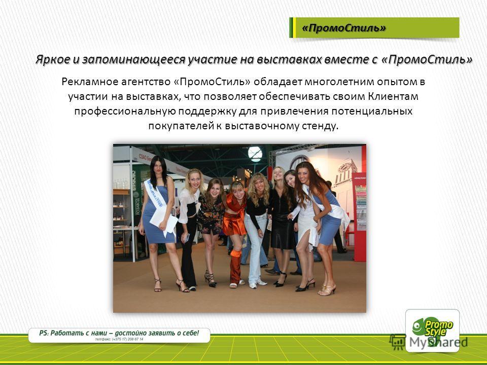 Яркое и запоминающееся участие на выставках вместе с «ПромоСтиль» Рекламное агентство «ПромоСтиль» обладает многолетним опытом в участии на выставках, что позволяет обеспечивать своим Клиентам профессиональную поддержку для привлечения потенциальных