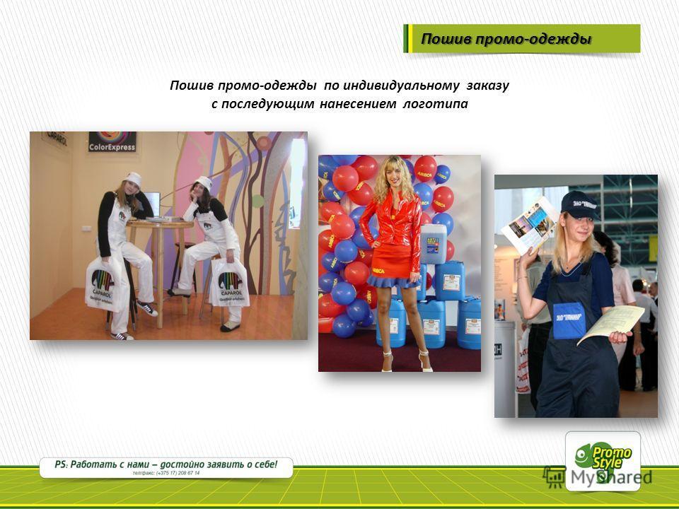 Пошив промо-одежды Пошив промо-одежды по индивидуальному заказу с последующим нанесением логотипа