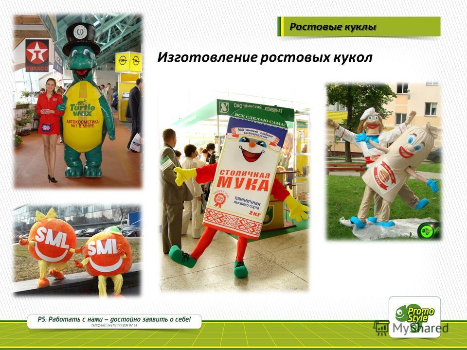 Ростовые куклы Изготовление ростовых кукол