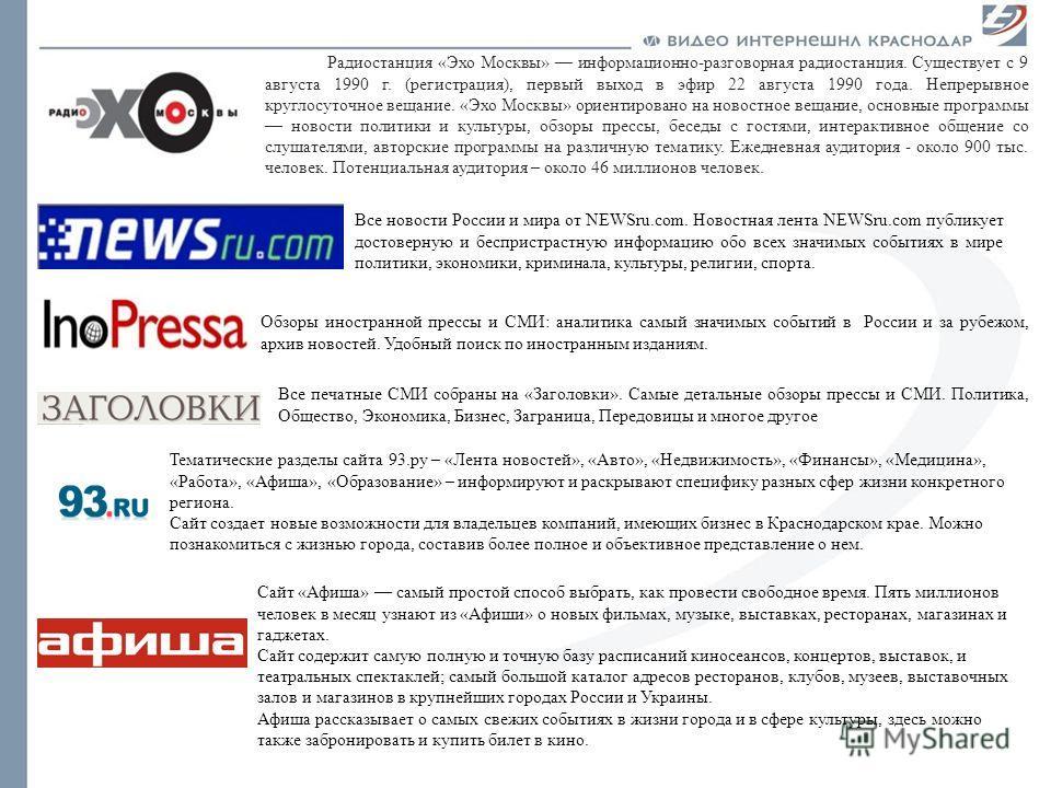 Радиостанция «Эхо Москвы» информационно-разговорная радиостанция. Существует с 9 августа 1990 г. (регистрация), первый выход в эфир 22 августа 1990 года. Непрерывное круглосуточное вещание. «Эхо Москвы» ориентировано на новостное вещание, основные пр