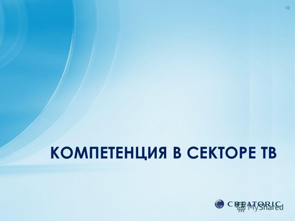 КОМПЕТЕНЦИЯ В СЕКТОРЕ ТВ 10
