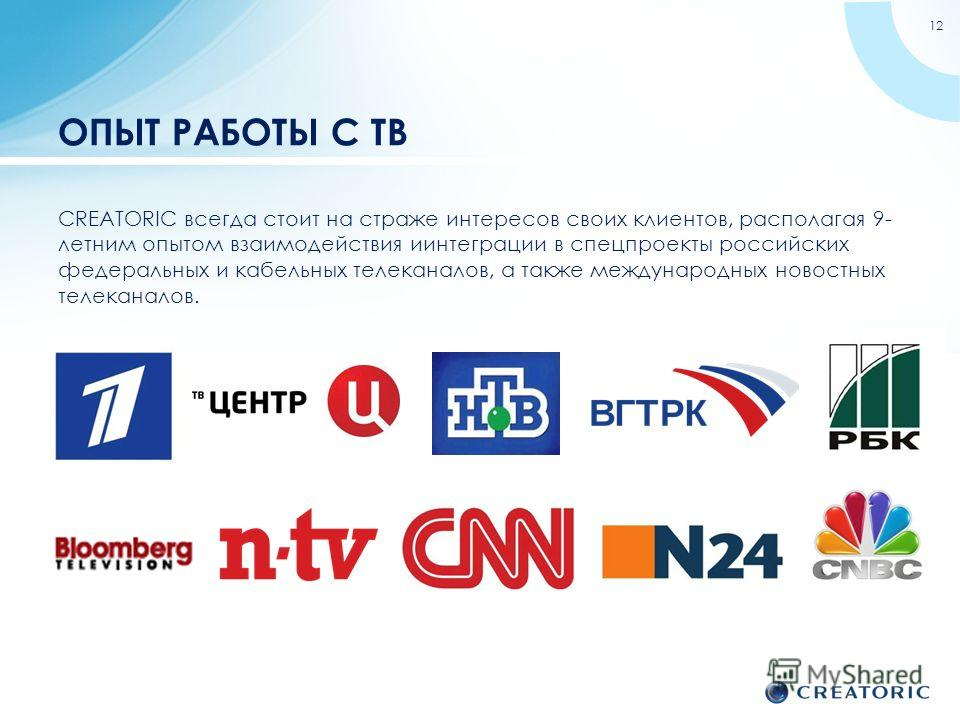 CREATORIC всегда стоит на страже интересов своих клиентов, располагая 9- летним опытом взаимодействия иинтеграции в спецпроекты российских федеральных и кабельных телеканалов, а также международных новостных телеканалов. ОПЫТ РАБОТЫ С ТВ 12