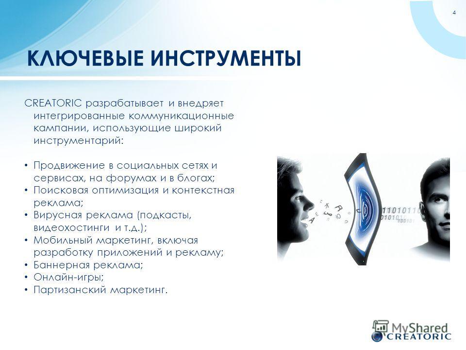 CREATORIC разрабатывает и внедряет интегрированные коммуникационные кампании, использующие широкий инструментарий: Продвижение в социальных сетях и сервисах, на форумах и в блогах; Поисковая оптимизация и контекстная реклама; Вирусная реклама (подкас