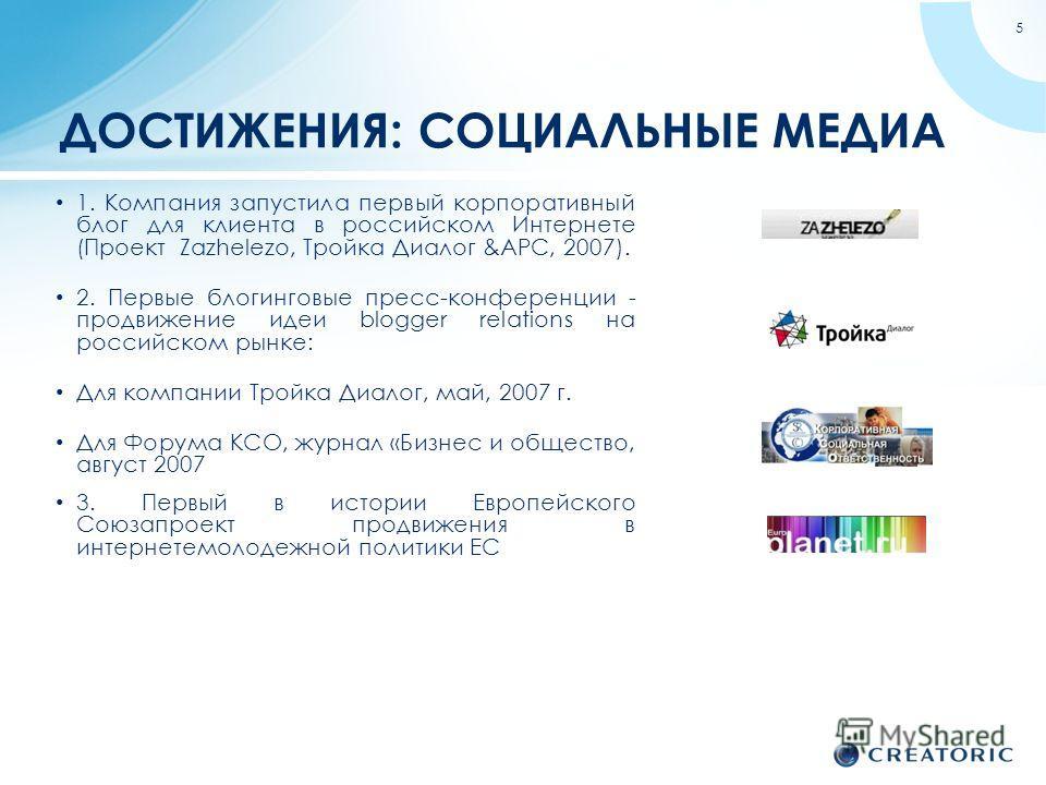 ДОСТИЖЕНИЯ: СОЦИАЛЬНЫЕ МЕДИА 1. Компания запустила первый корпоративный блог для клиента в российском Интернете (Проект Zazhelezo, Тройка Диалог &APC, 2007). 2. Первые блогинговые пресс-конференции - продвижение идеи blogger relations на российском р