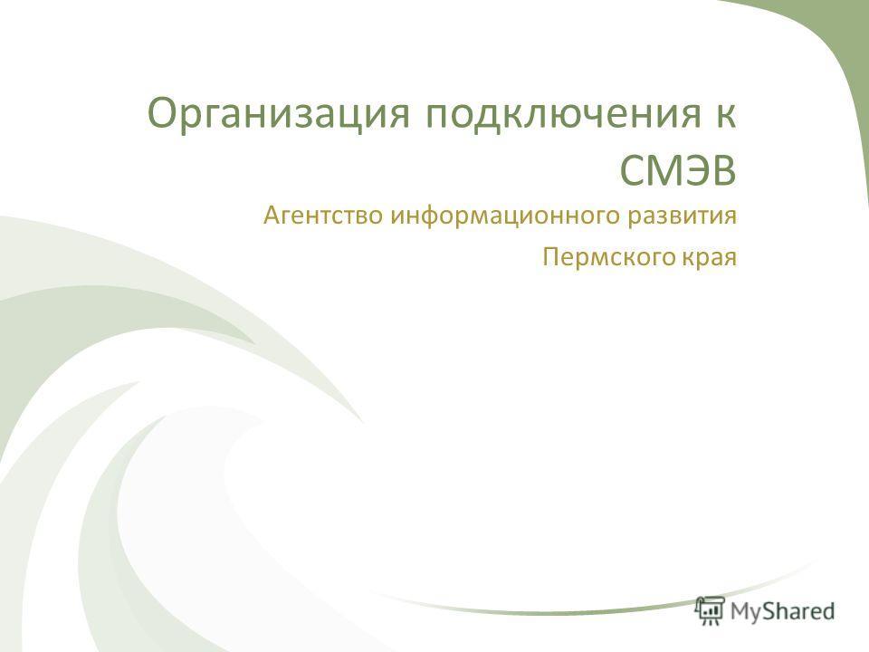 Организация подключения к СМЭВ Агентство информационного развития Пермского края