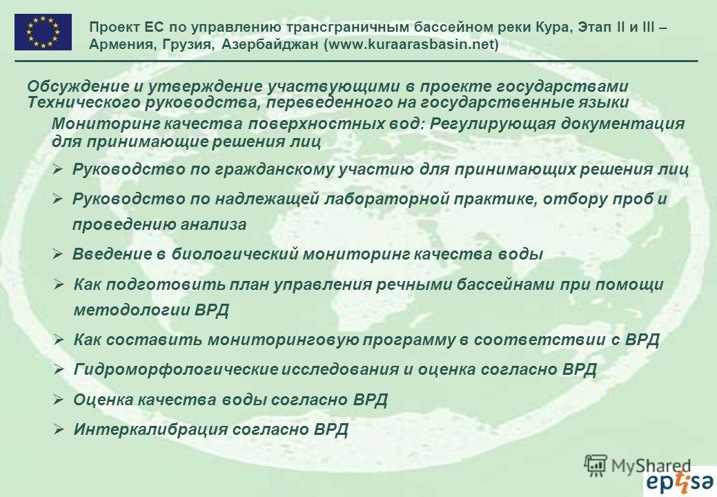 Проект ЕС по управлению трансграничным бассейном реки Кура, Этап II и III – Армения, Грузия, Азербайджан (www.kuraarasbasin.net) Обсуждение и утверждение участвующими в проекте государствами Технического руководства, переведенного на государственные