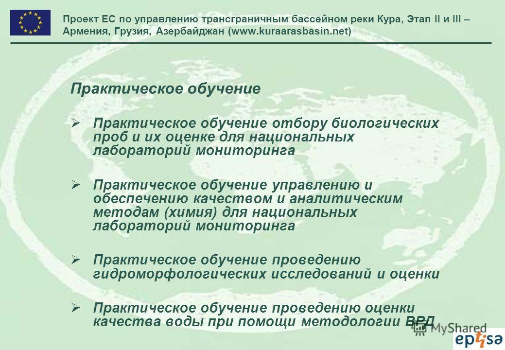Проект ЕС по управлению трансграничным бассейном реки Кура, Этап II и III – Армения, Грузия, Азербайджан (www.kuraarasbasin.net) Практическое обучение Практическое обучение отбору биологических проб и их оценке для национальных лабораторий мониторинг