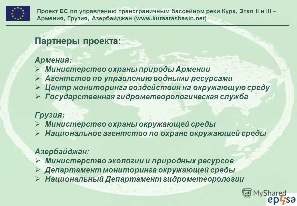 Партнеры проекта: Армения: Министерство охраны природы Армении Агентство по управлению водными ресурсами Центр мониторинга воздействия на окружающую среду Государственная гидрометеорологическая служба Грузия: Министерство охраны окружающей среды Наци