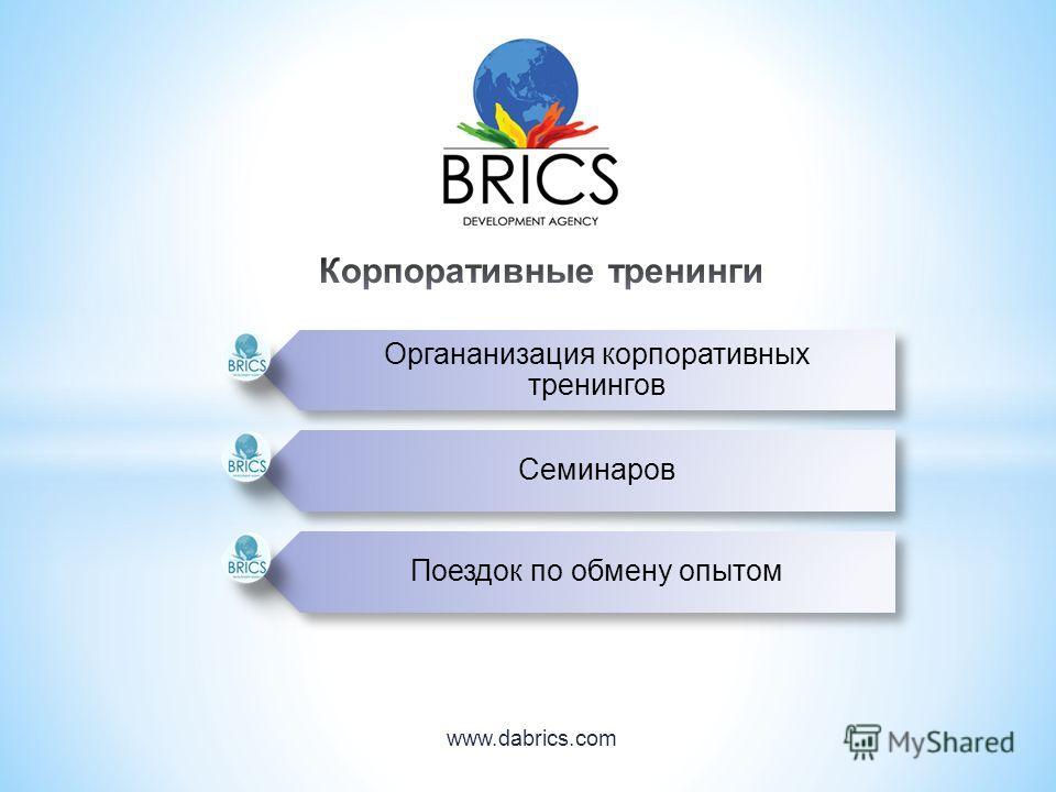 Органанизация корпоративных тренингов Семинаров Поездок по обмену опытом www.dabrics.com