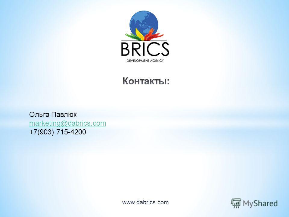 Ольга Павлюк marketing@dabrics.com +7(903) 715-4200