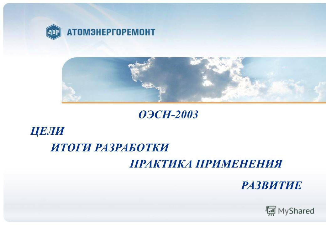 ОЭСН-2003 ЦЕЛИ ИТОГИ РАЗРАБОТКИ ПРАКТИКА ПРИМЕНЕНИЯ РАЗВИТИЕ