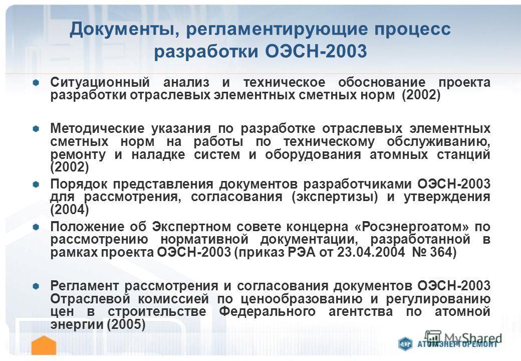 Документы, регламентирующие процесс разработки ОЭСН-2003 Ситуационный анализ и техническое обоснование проекта разработки отраслевых элементных сметных норм (2002) Методические указания по разработке отраслевых элементных сметных норм на работы по те