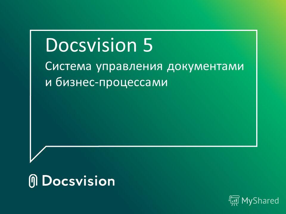 Docsvision 5 Система управления документами и бизнес-процессами