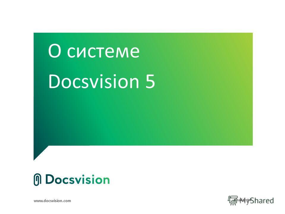 www.docsvision.com Слайд: 14 О системе Docsvision 5