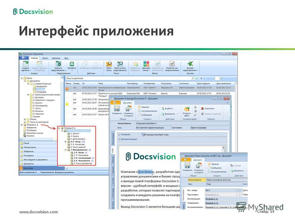 www.docsvision.com Слайд: 19 Интерфейс приложения