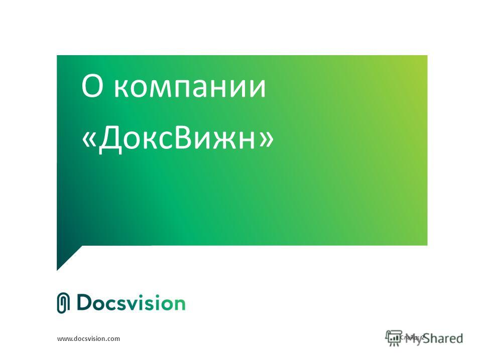 www.docsvision.com Слайд: 2 О компании «ДоксВижн»