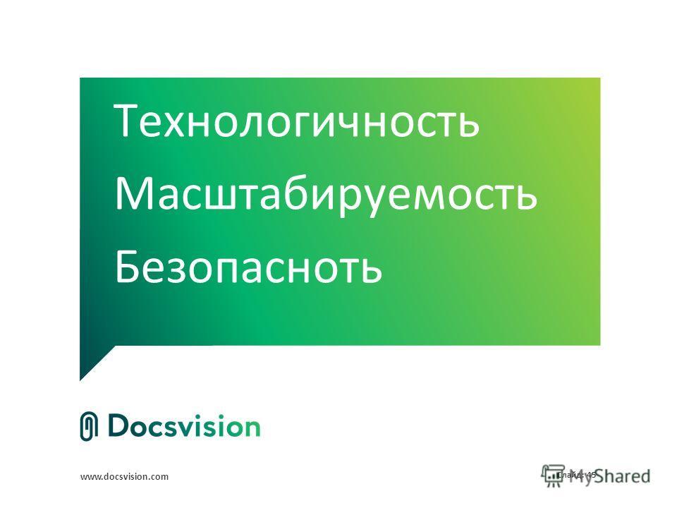 www.docsvision.com Слайд: 45 Технологичность Масштабируемость Безопасноть