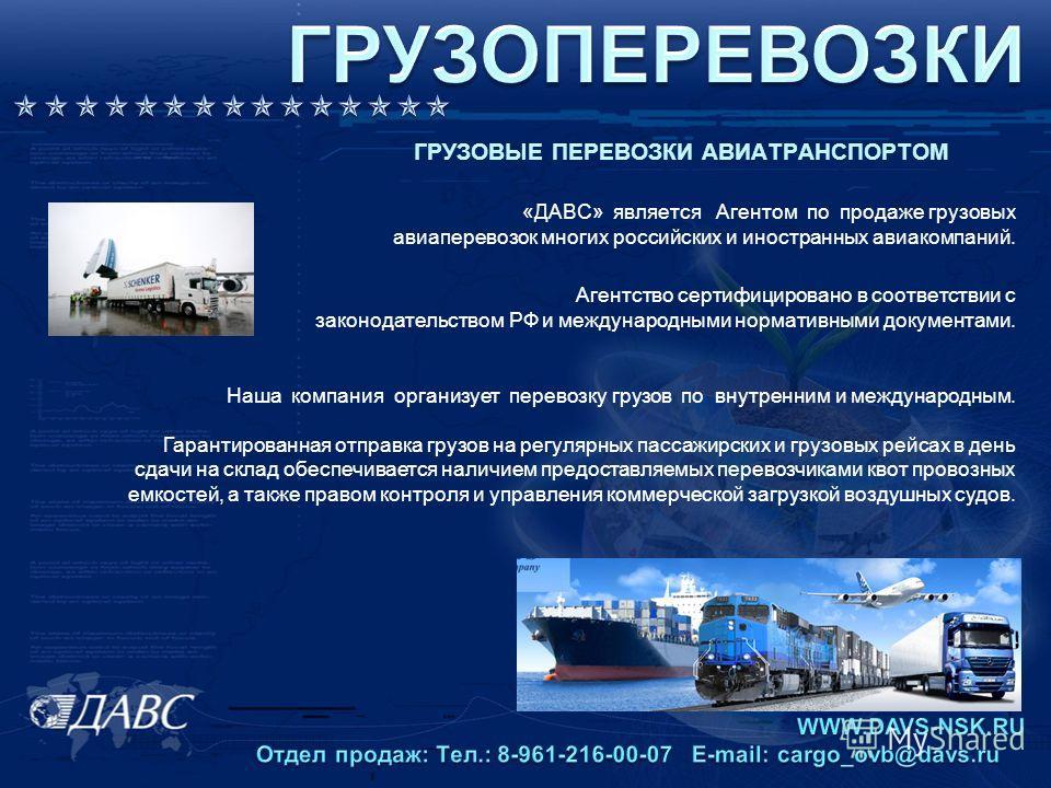 ГРУЗОВЫЕ ПЕРЕВОЗКИ АВИАТРАНСПОРТОМ «ДАВС» является Агентом по продаже грузовых авиаперевозок многих российских и иностранных авиакомпаний. Агентство сертифицировано в соответствии с законодательством РФ и международными нормативными документами. Наша