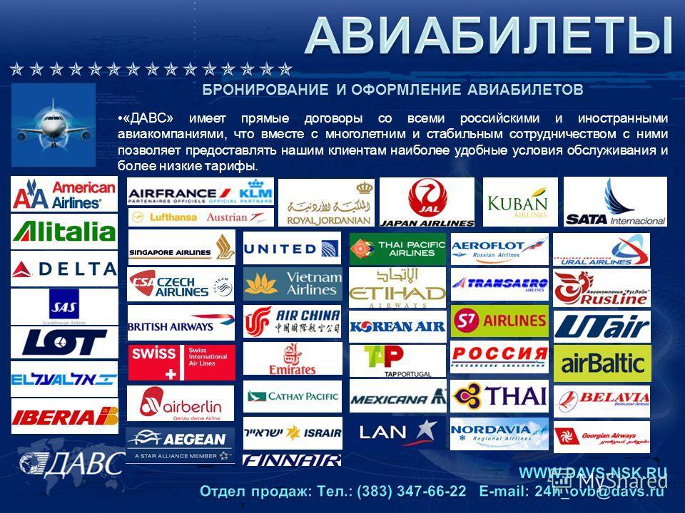 БРОНИРОВАНИЕ И ОФОРМЛЕНИЕ АВИАБИЛЕТОВ «ДАВС» имеет прямые договоры со всеми российскими и иностранными авиакомпаниями, что вместе с многолетним и стабильным сотрудничеством с ними позволяет предоставлять нашим клиентам наиболее удобные условия обслуж