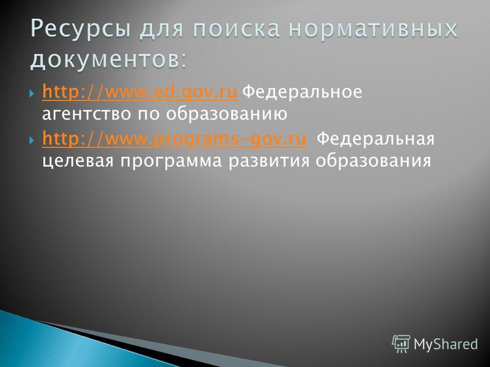 http://www.ed.gov.ru Федеральное агентство по образованию http://www.ed.gov.ru http://www.programs-gov.ru Федеральная целевая программа развития образования http://www.programs-gov.ru