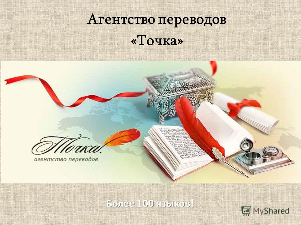 Агентство переводов «Точка» Более 100 языков!