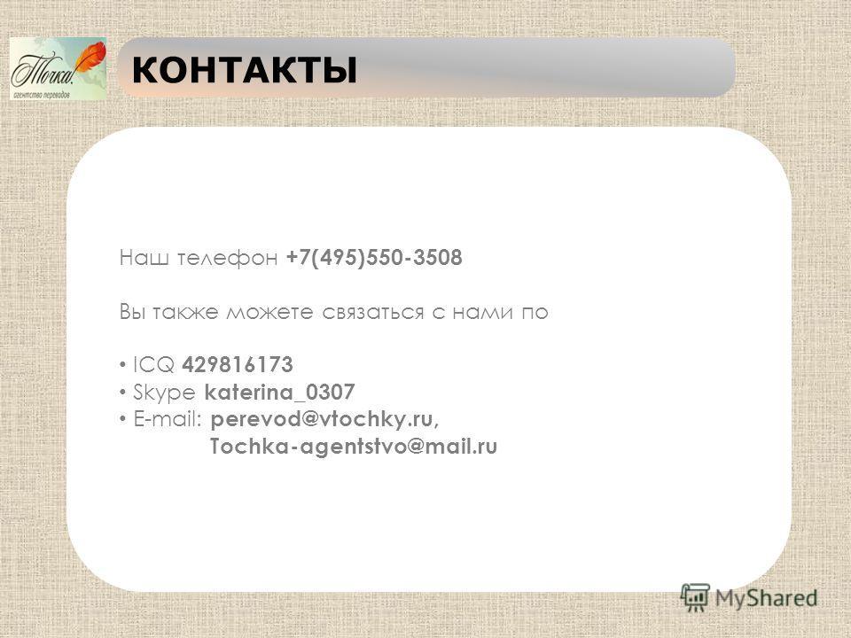 КОНТАКТЫ Наш телефон +7(495)550-3508 Вы также можете связаться с нами по ICQ 429816173 Skype katerina_0307 E-mail: perevod@vtochky.ru, Tochka-agentstvo@mail.ru