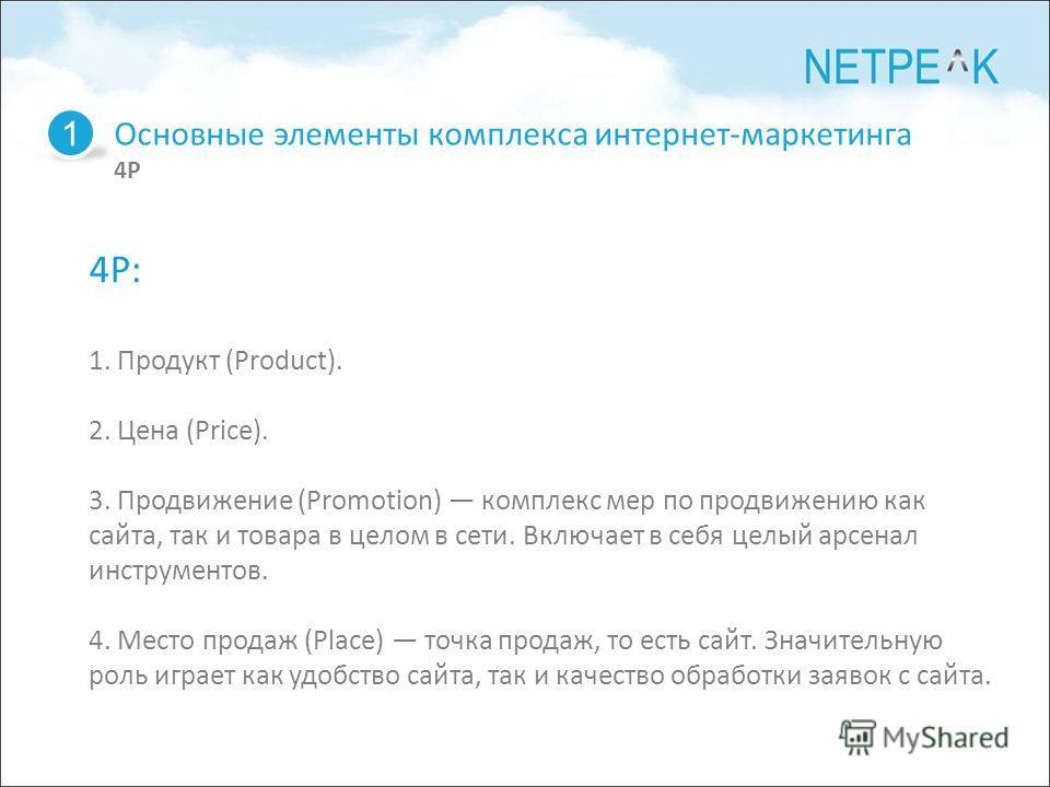 Основные элементы комплекса интернет-маркетинга 4P 1 4P: 1. Продукт (Product). 2. Цена (Price). 3. Продвижение (Promotion) комплекс мер по продвижению как сайта, так и товара в целом в сети. Включает в себя целый арсенал инструментов. 4. Место продаж