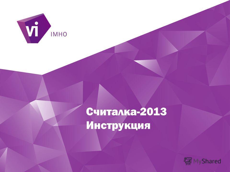 Считалка-2013 Инструкция