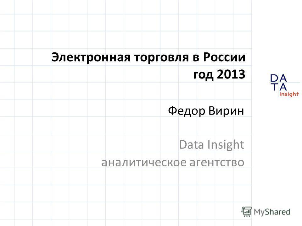 Электронная торговля в России год 2013 Федор Вирин Data Insight аналитическое агентство