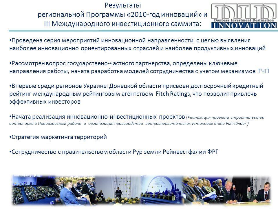 Результаты региональной Программы «2010-год инноваций» и III Международного инвестиционного саммита: Проведена серия мероприятий инновационной направленности с целью выявления наиболее инновационно ориентированных отраслей и наиболее продуктивных инн