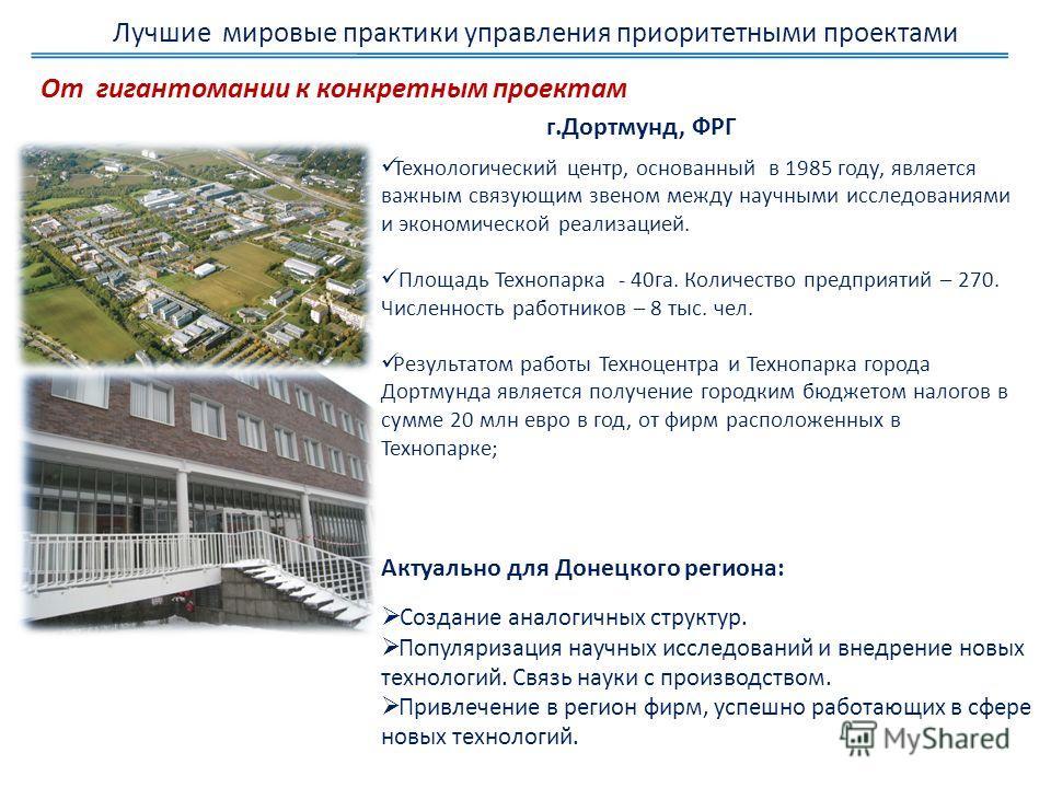 Технологический центр, основанный в 1985 году, является важным связующим звеном между научными исследованиями и экономической реализацией. Площадь Технопарка - 40га. Количество предприятий – 270. Численность работников – 8 тыс. чел. Результатом работ
