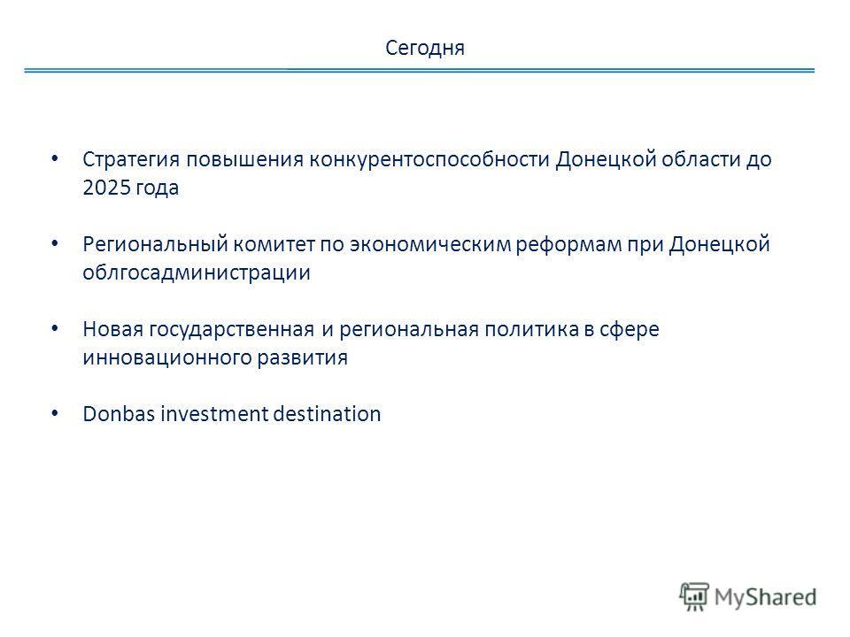 Сегодня Стратегия повышения конкурентоспособности Донецкой области до 2025 года Региональный комитет по экономическим реформам при Донецкой облгосадминистрации Новая государственная и региональная политика в сфере инновационного развития Donbas inves