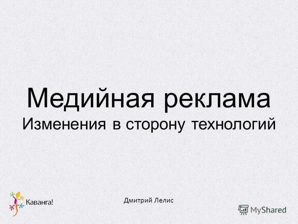Медийная реклама Изменения в сторону технологий Дмитрий Лелис