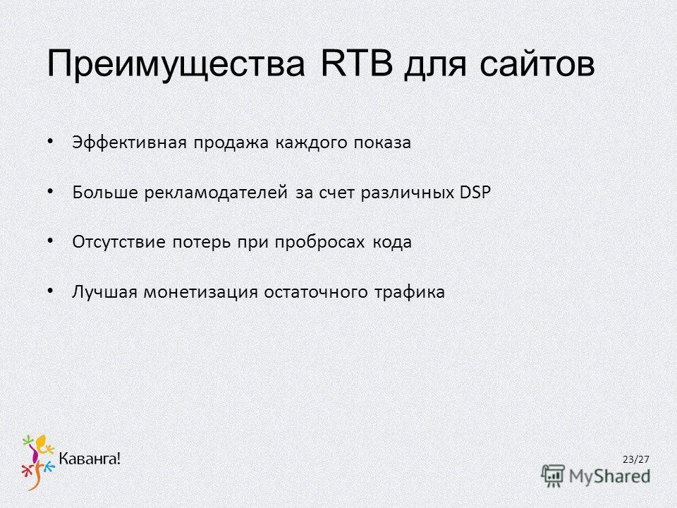 Преимущества RTB для сайтов Эффективная продажа каждого показа Больше рекламодателей за счет различных DSP Отсутствие потерь при пробросах кода Лучшая монетизация остаточного трафика 23/27