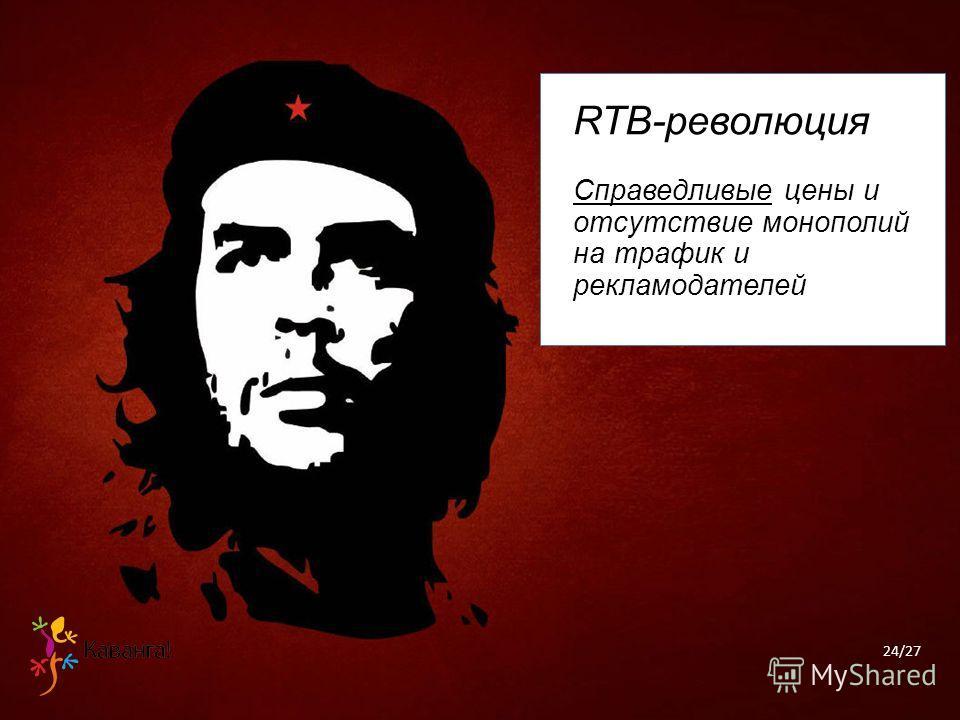 24/27 RTB-революция Справедливые цены и отсутствие монополий на трафик и рекламодателей