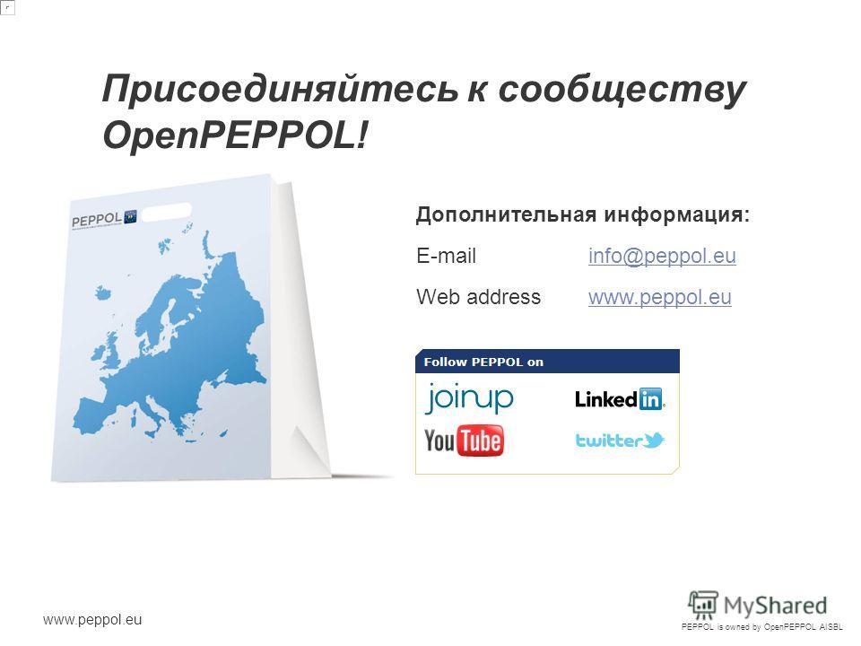 www.peppol.eu PEPPOL is owned by OpenPEPPOL AISBL Присоединяйтесь к сообществу OpenPEPPOL! Дополнительная информация: E-mailinfo@peppol.euinfo@peppol.eu Web addresswww.peppol.euwww.peppol.eu