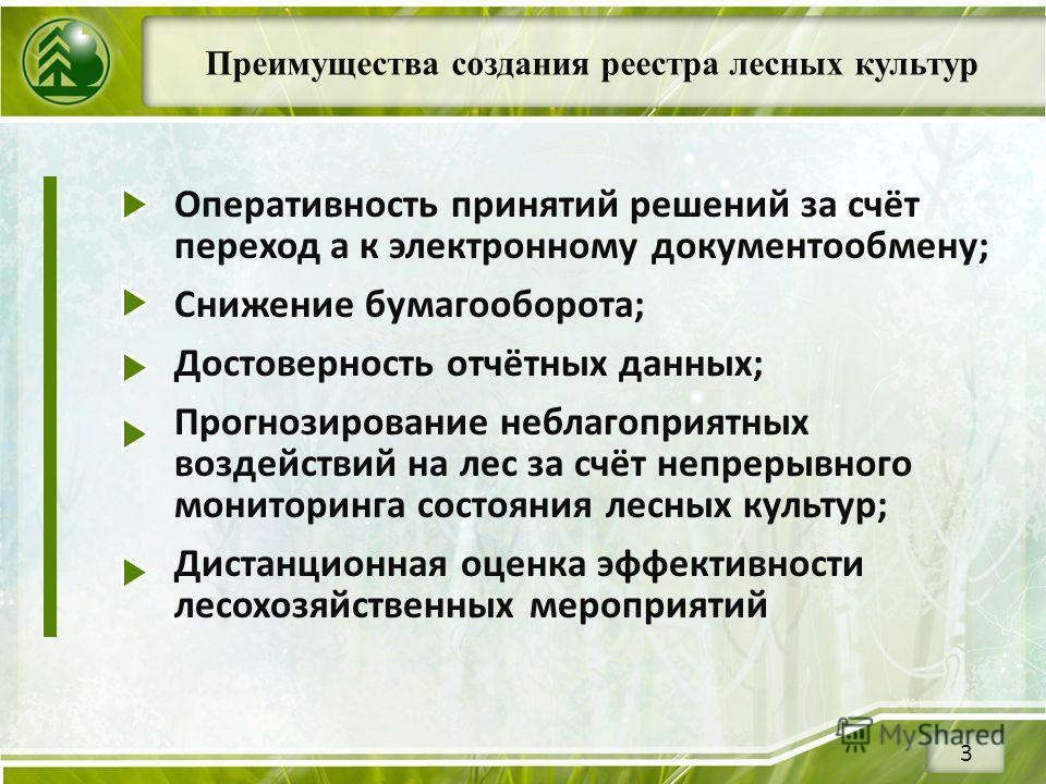 Преимущества создания реестра лесных культур 3 Оперативность принятий решений за счёт переход а к электронному документообмену; Снижение бумагооборота; Достоверность отчётных данных; Прогнозирование неблагоприятных воздействий на лес за счёт непрерыв