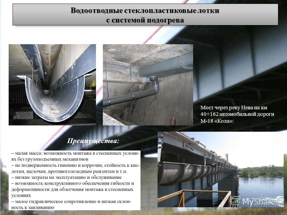 Мост через реку Нева на км 40+162 автомобильной дороги М-18 «Кола»: Водоотводные стеклопластиковые лотки с системой подогрева