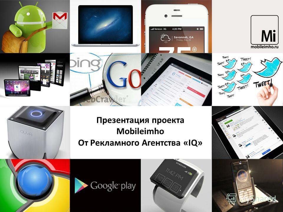 Презентация проекта Mobileimho От Рекламного Агентства «IQ»