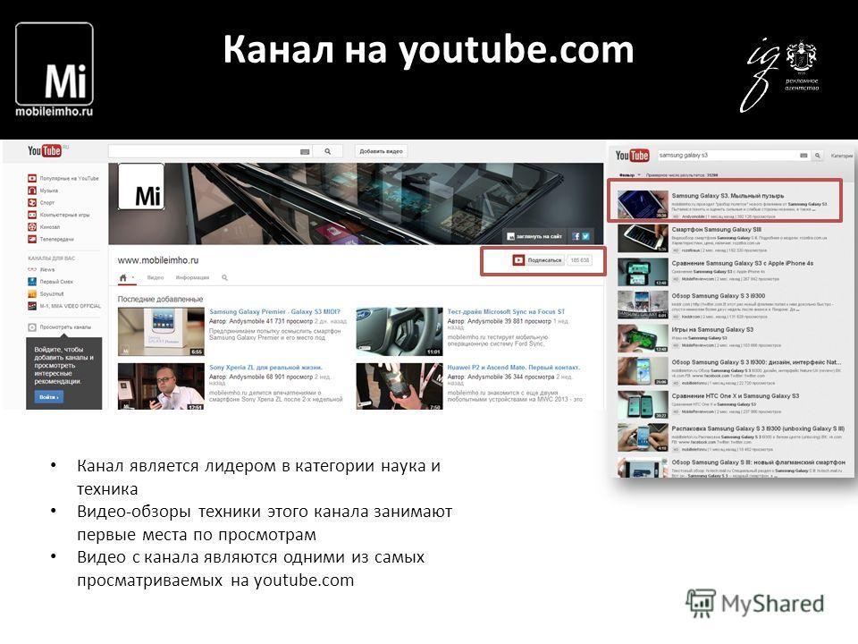 Канал на youtube.com Канал является лидером в категории наука и техника Видео-обзоры техники этого канала занимают первые места по просмотрам Видео с канала являются одними из самых просматриваемых на youtube.com