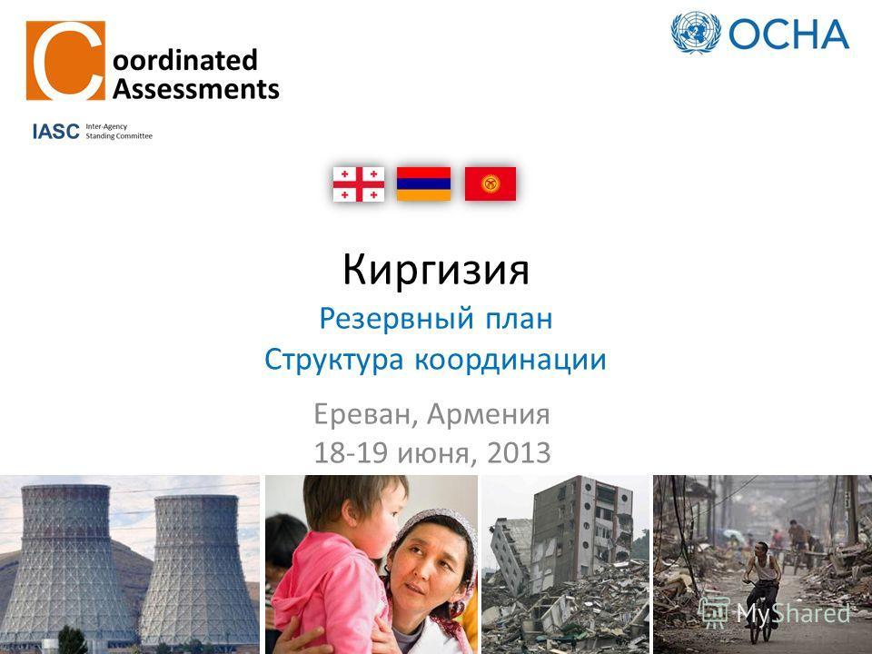 Киргизия Резервный план Структура координации Ереван, Армения 18-19 июня, 2013