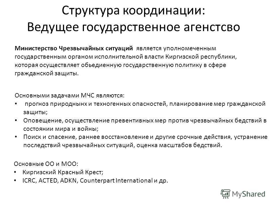 Министерство Чрезвычайных ситуаций является уполномеченным государственным органом исполнительной власти Киргизской республики, которая осуществляет обьедиенную государственную политику в сфере гражданской защиты. Основными задачами МЧС являются: про