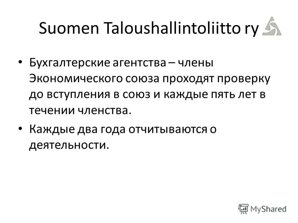 Бухгалтерские агентства – члены Экономического союза проходят проверку до вступления в союз и каждые пять лет в течении членства. Каждые два года отчитываются о деятельности. Suomen Taloushallintoliitto ry