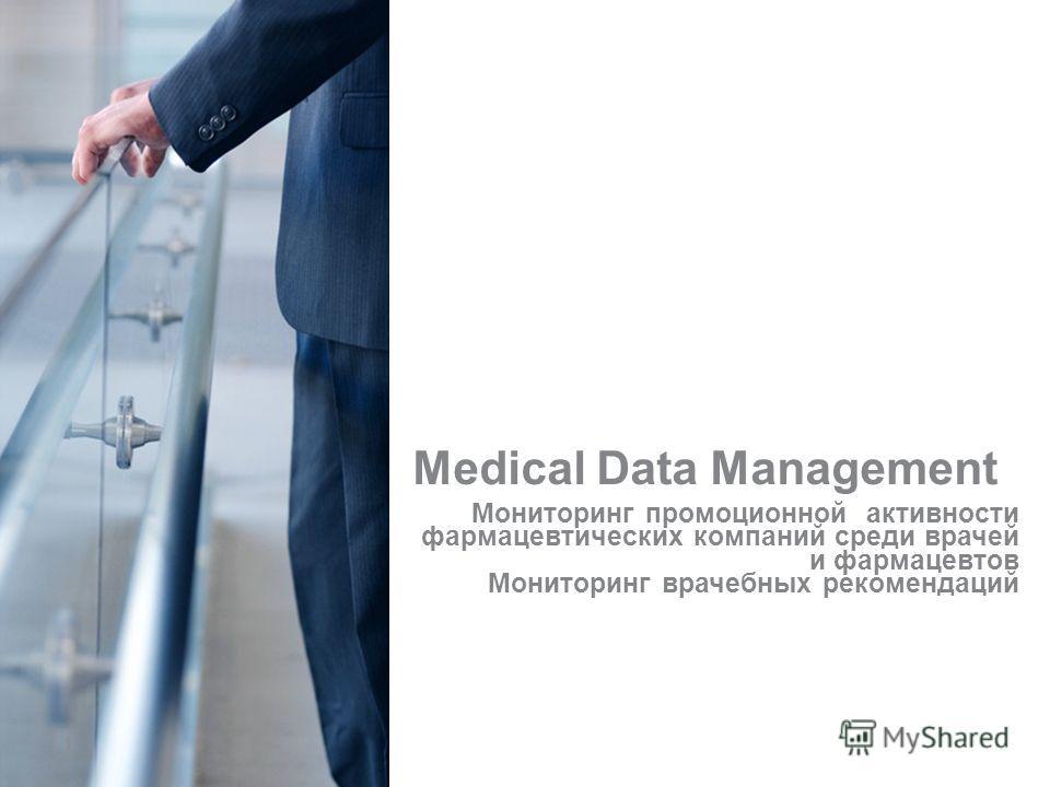 Октябрь 2012 Medical Data Management Мониторинг промоционной активности фармацевтических компаний среди врачей и фармацевтов Мониторинг врачебных рекомендаций 1