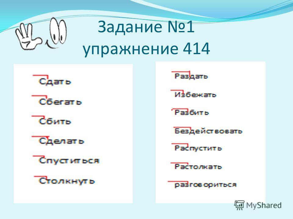Задание 1 упражнение 414