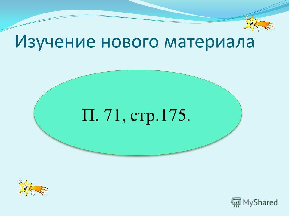 Изучение нового материала П. 71, стр.175.