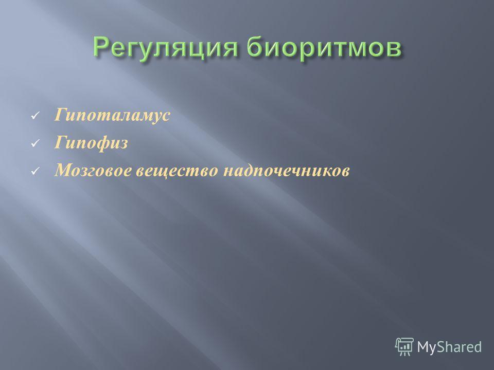 Гипоталамус Гипофиз Мозговое вещество надпочечников