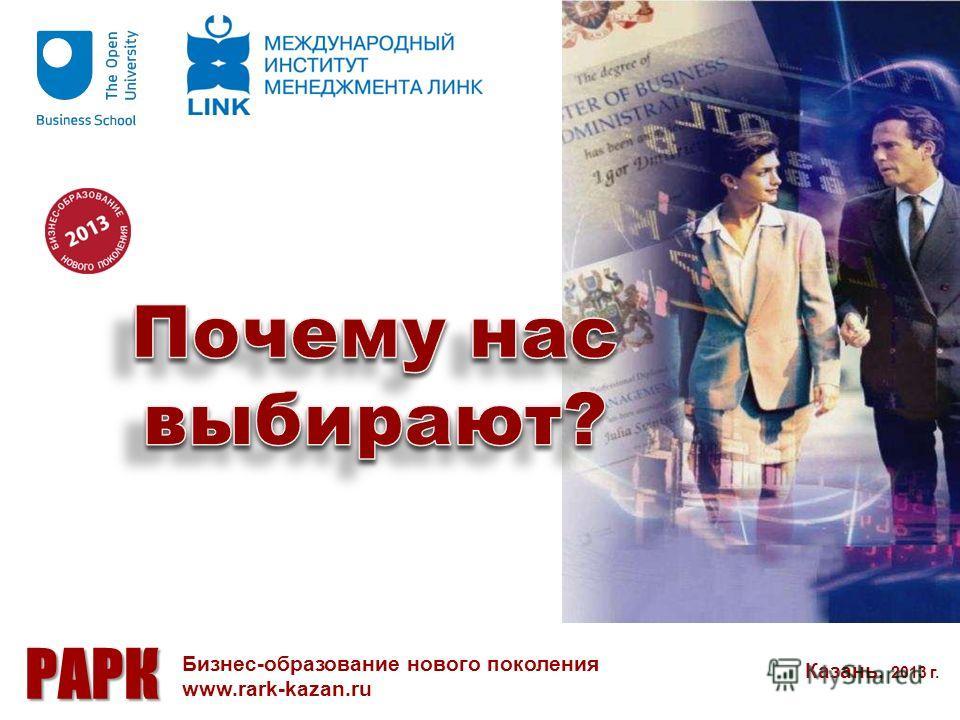 Бизнес-образование нового поколения www.rark-kazan.ru Казань, 2013 г. РАРК